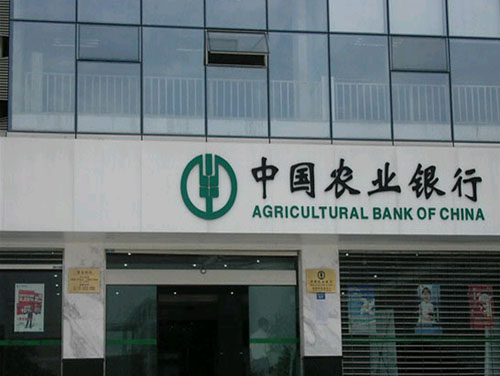 The waterproofing project of Chengdu Branch of Agricultural Bank of China